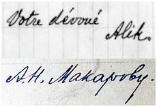 Arsène MAKAROW