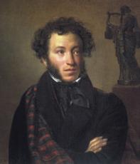 Pushkin Alexander Sergeyevich